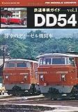 鉄道車輌ガイド vol.1 DD54 (NEKO MOOK 1588)