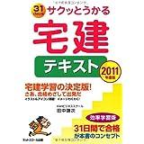 サクッとうかる宅建テキスト〈2011年度版〉