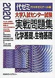 大学入試センター試験実戦問題集 化学基礎+生物基礎 2020年版