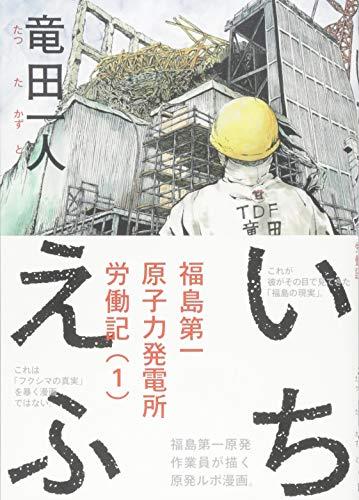 いちえふ 福島第一原子力発電所労働記(1) (モーニング KC)の詳細を見る