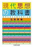 現代思想の教科書 (ちくま学芸文庫)