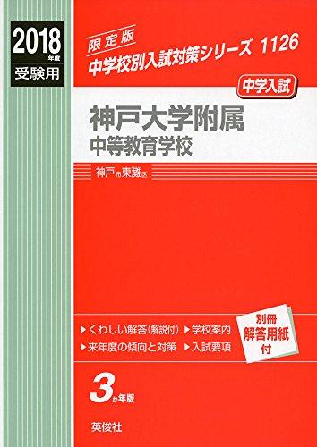 神戸大学附属中等教育学校   2018年度受験用赤本 1126 (中学校別入試対策シリーズ)