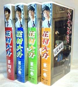 花村大介 ビデオ全巻(1~4)セット [VHS]