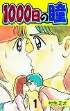 1000日の瞳 / 村生 ミオ のシリーズ情報を見る