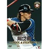 北海道日本ハムファイターズ 陽岱鋼 ~COOL&FIGHTING~ [DVD]
