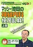 マッシー池田の神経内科快刀乱麻!(上巻)ケアネットDVD