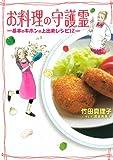 お料理の守護霊 / 竹田 真理子 のシリーズ情報を見る