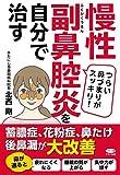 慢性副鼻腔炎を自分で治す (つらい鼻づまりがスッキリ!)