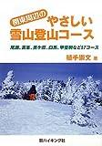 関東周辺のやさしい雪山登山コース—尾瀬、高峯、美ケ原、白馬、甲斐駒など57コース (新ハイキング選書)
