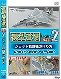 模型道場ライトx2 ジェット戦闘機の作り方