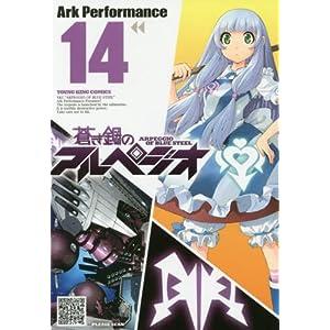 蒼き鋼のアルペジオ 14 (ヤングキングコミックス)