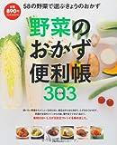 野菜のおかず便利帳303レシピ―58の野菜で選ぶきょうのおかず (主婦の友生活シリーズ) 画像