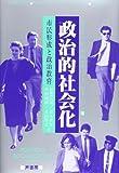 政治的社会化―市民形成と政治教育 (芦書房 新政治学双書)