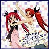 「這いよれ!ニャル子さんW」エンディングソングシリーズ2(嫌いなワケLychee/Sister,Friend,Lover)