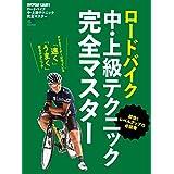 ロードバイク中・上級テクニック完全マスター (エイムック 4142 BiCYCLE CLUB別冊)