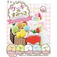 すみっコぐらし 消しゴムコレクション ケーキのすみっコ BOX商品 1BOX=8個入り、全8種類