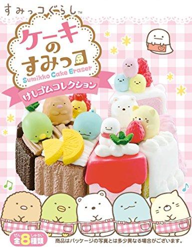すみっコぐらし 消しゴムコレクション ケーキのすみっコ BOX商品 1BOX=8個入り、全8種類 リーメント(RE-MENT) リーメント -
