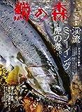 鱒の森 2019年 09 月号(2019-08-10) [雑誌]