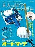 自動手書きマシン オートマ・テ (大人の科学マガジンシリーズ)