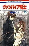 ヴァンパイア騎士(ナイト) 19 (花とゆめコミックス)