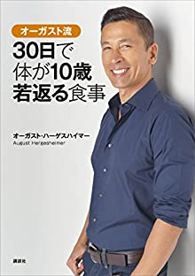 オーガスト流 30日で体が10歳若返る食事 (講談社の実用BOOK)