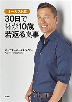 [オーガスト・ハーゲスハイマー]のオーガスト流 30日で体が10歳若返る食事 (講談社の実用BOOK)