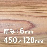 レーザー加工機専用 幅広 超薄板[東京檜]杉[すぎ]6×450×120mm