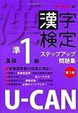 U-CANの漢字検定準1級ステップアップ問題集 第2版 (ユーキャンの資格試験シリーズ)