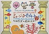 ミュージックペープサートCD付 ケロポンズ+藤本ともひこの「エビカニクス」「ねこときどきらいおん」収録 (PriPriキット)