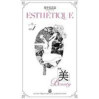 美学文芸誌「エステティーク」Vol.1 特集:美
