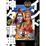 インド神々の事典―ヒンドゥーの神話世界を読み解く ビジュアル決定版 (GAKKEN MOOK ビジュアル決定版ムー謎シリーズ)