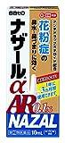 【指定第2類医薬品】ナザールαAR0.1%<季節性アレルギー専用> 10mL ※セルフメディケーション税制対象商品
