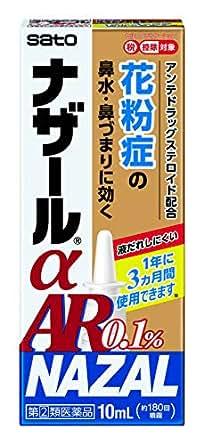【指定第2類医薬品】ナザールαAR0.1% 10mL ※セルフメディケーション税制対象商品