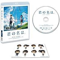 【Amazon.co.jp限定】「君の名は。」Blu-rayスタンダード・エディション