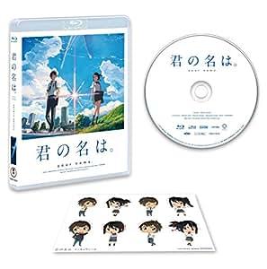 【Amazon.co.jp限定】「君の名は。」Blu-rayスタンダード・エディション(早期購入特典:特製フィルムしおり付き)(特典:特殊加工ポストカード2枚組付き)