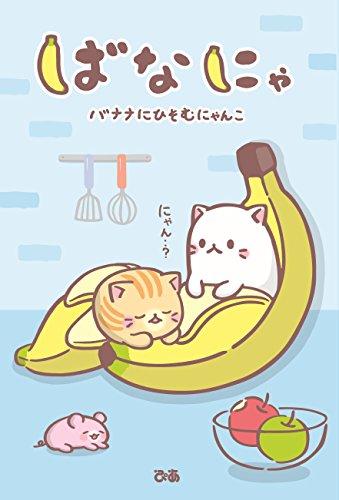 ばなにゃ バナナにひそむにゃんこ