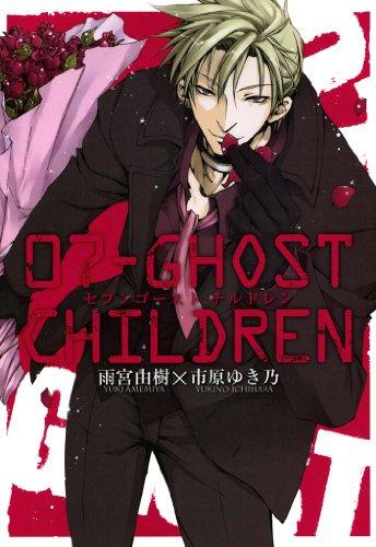 07-GHOST CHILDREN (ZERO-SUMコミックス)
