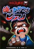 怪談図書館〈7〉魂をあやつるピアノ (怪談図書館 7)