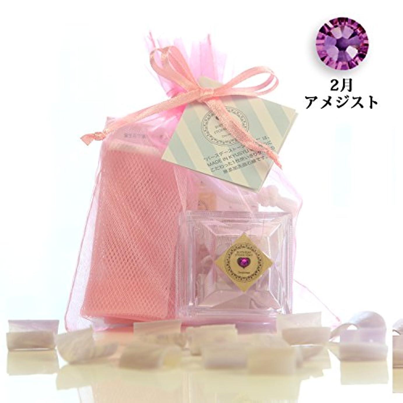 アナニバー時誕生月で選べるバースデーストーンソープ プレミアムアルガンmini プチギフト(ラズベリーの香り) (2月 アメジスト)