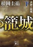 PDFを無料でダウンロード 黄砂の籠城(下) (講談社文庫)