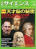 日経 サイエンス 2013年 06月号 [雑誌]