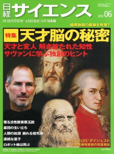 日経 サイエンス 2013年 06月号 [雑誌]の詳細を見る