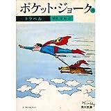 ポケット・ジョーク (9) トラベル (角川文庫)