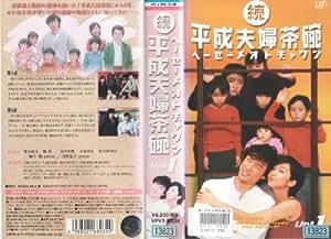 続・平成夫婦茶碗 Vol.1 [VHS]