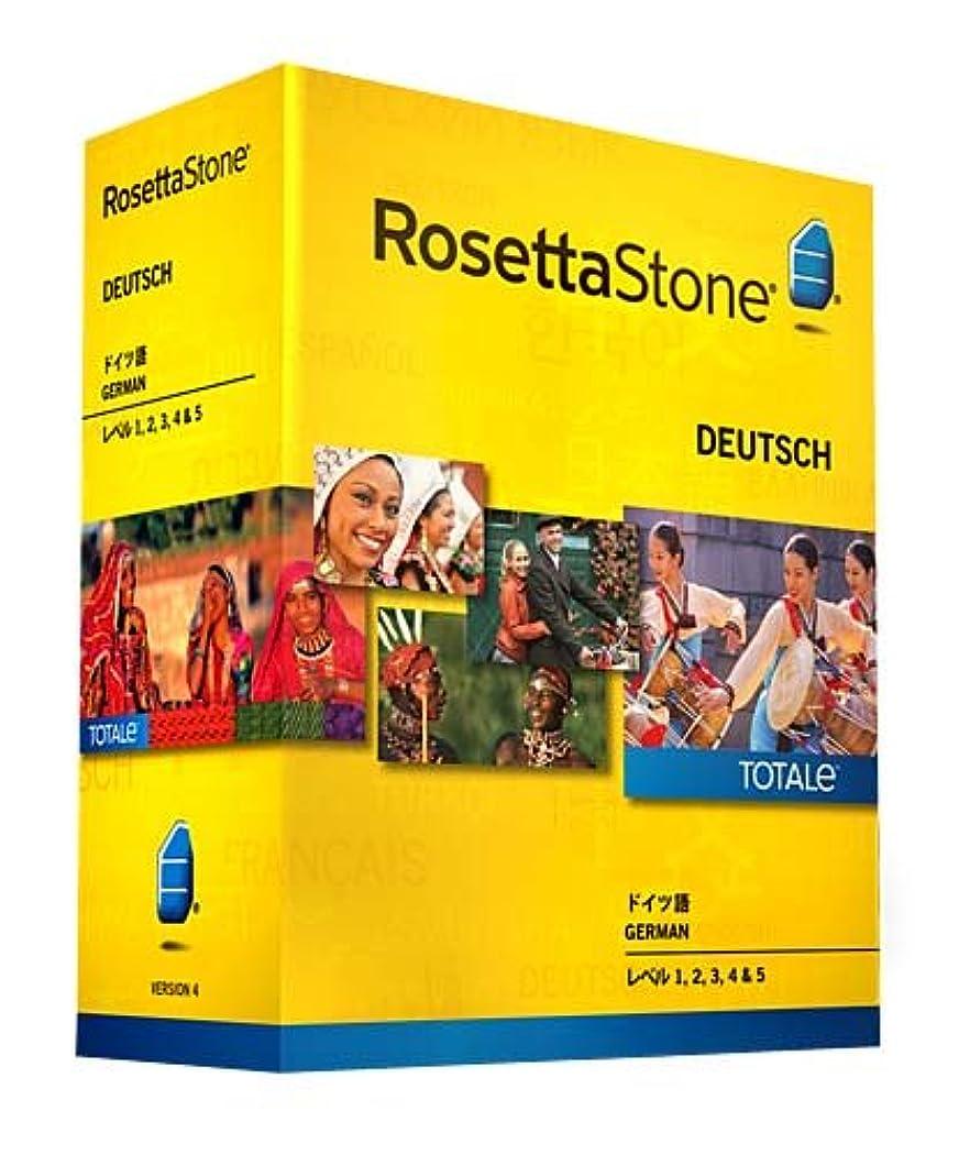 飢え床を掃除する役に立たないロゼッタストーン ドイツ語 レベル1、2、3、4&5セット v4 TOTALe オンライン15か月版(旧価格版)