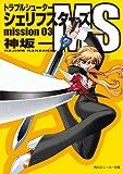 トラブルシューター シェリフスターズMS mission03<トラブルシューター シェリフスターズ> (角川スニーカー文庫)