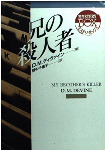 兄の殺人者 (現代教養文庫―ミステリ・ボックス)の詳細を見る