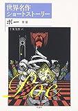 ポー 黒猫 (世界名作ショートストーリー)