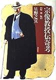 宗像教授伝奇考―特別版 (希望コミックス)