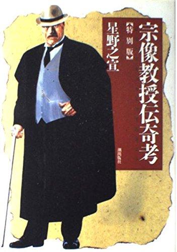 宗像教授伝奇考―特別版 (希望コミックス)の詳細を見る